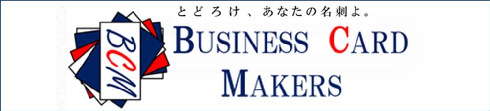 ビジネスカードメーカーズ