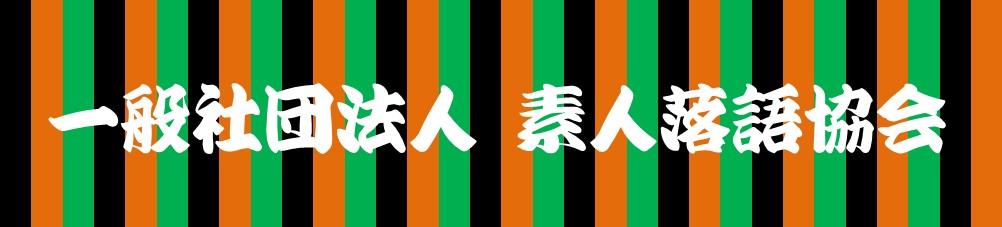 素人落語協会